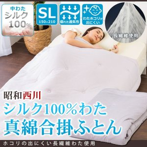 西川製 シルク100%わた合掛けふとん 真綿合掛け布団 シングルロングサイズ 150×210cm ホコリが出にくい 昭和西川|futontanaka