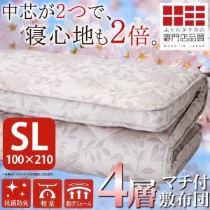 敷布団 シングルロングサイズ 100×210cm ウレタンフォーム入り 4層構造 体圧分散 固わた入り 抗菌防臭 イネス|futontanaka