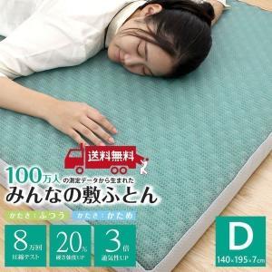 在庫限り みんしき レギュラー 敷布団 ダブル マットレス 三つ折り みんなの敷きふとん 日本製 140×195cm 厚み7cm minshiki|futontanaka