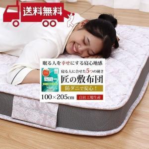 匠の敷布団 シングルサイズ プレミアム 日本製 選べるタイプ 100×205 極厚 ウレタン 敷き布団|futontanaka