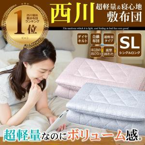 敷布団 シングル 西川 ボリューム合繊3層敷き布団 100×210 京都西川製 ギフトの写真