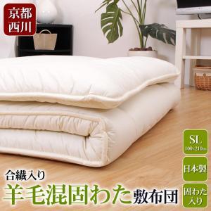 敷布団 シングル 西川 100×210 羊毛混 詰め物重量4.1kg コンパクト梱包|futontanaka