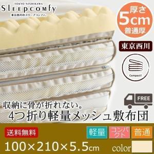 西川 敷布団 シングル 4つ折り敷き布団 レギュラータイプ かたさ ふつう スリープコンフィー Sleepcomfy 軽量 100×210cm|futontanaka
