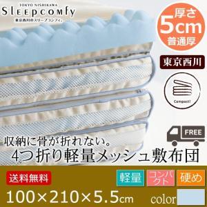 敷き布団 シングル Sleepcomfy 4つ折り敷き布団 ハードタイプ(かたさ:かため)軽量 100×210 西川 スリープコンフィー 父の日|futontanaka