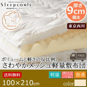 敷き布団 シングル Sleepcomfy レギュラータイプ(かたさ:ふつう) 100×210 SL 西川 父の日|futontanaka