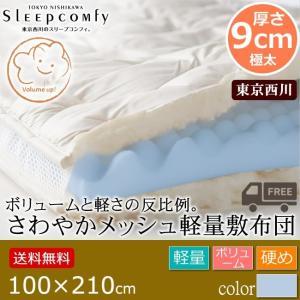 敷き布団 シングル Sleepcomfy 軽量敷布団 ハードタイプ(かたさ:かため) 100×210 SL シングルロングサイズ 西川 父の日|futontanaka