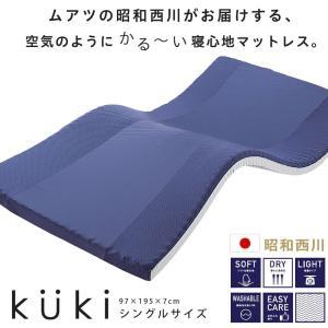西川製 kukiマットレス シングルサイズ 97×195×7cm ウエーブウレタン 軽い やわらか 空気|futontanaka