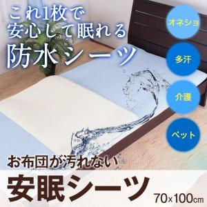 お布団が汚れない 防水安眠シーツ 約70×100cm 肌触りがソフト 汚れをはじく 防水仕様 手洗い可能|futontanaka