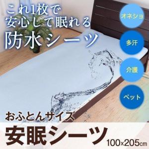 おふとんサイズ 防水安眠シーツ 約100×205cm 肌触りがソフト 汚れをはじく 防水仕様 手洗い可能|futontanaka