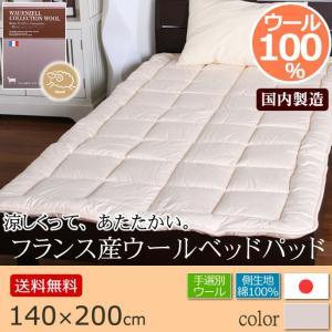 ベッドパッド D 140×200 ウェンゼール 手選別羊毛100%ベッドパッド 父の日|futontanaka