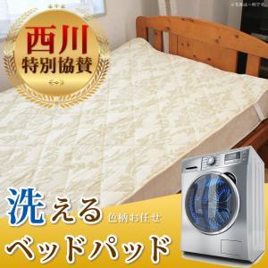 西川協賛品だから安心の品質!モダンな花柄デザインのふわふわ洗えるベッドパット 100×205cm シングルサイズ エレガント 北欧 ORM94|futontanaka