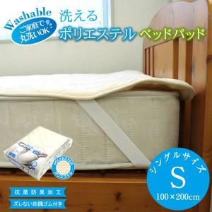 ベッドパッド 洗える 西川 シングル 洗えるポリエステル ベッドパッド 100×200 抗菌防臭 CNI0601701|futontanaka