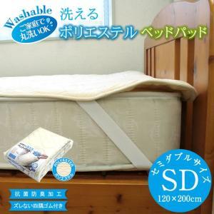 ベッドパッド 洗える 西川 セミダブル ポリエステル 120×200 SD 抗菌防臭 CNI0601702|futontanaka