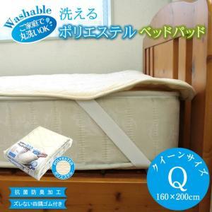 ベッドパッド 洗える 西川 クイーン ポリエステル クイーンサイズ 160×200 Q 抗菌防臭 CNI0601704 父の日 ギフト|futontanaka
