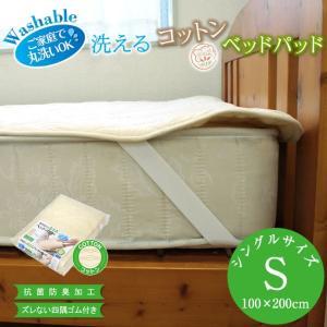 ベッドパッド 洗える 西川 シングル コットン 綿100% 100×200 S 抗菌防臭 CNI0601731|futontanaka