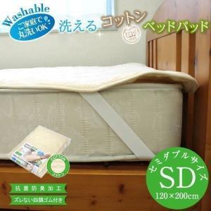 ベッドパッド 洗える 西川 セミダブル コットン 綿100% 120×200 SD 抗菌防臭 CNI0601732|futontanaka