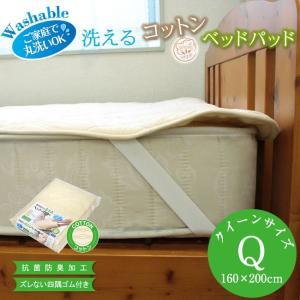 ベッドパッド 洗える 西川 クイーン 洗えるコットンベッドパッド 綿100% クイーンサイズ 160×200 Q WD 抗菌防臭 CNI0601734 父の日 ギフト|futontanaka