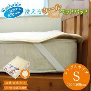 ベッドパッド 洗える 西川 シングル 洗えるウール ベッドパッド 羊毛 100×200 S 抗菌防臭 ウール100% CNI0601751|futontanaka