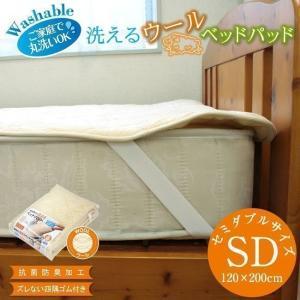 ベッドパッド 洗える 西川 セミダブル 洗えるウール ベッドパッド 羊毛 120×200 SD 抗菌防臭 ウール100% CNI0601752|futontanaka