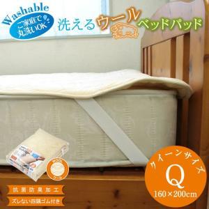 ベッドパッド 洗える 西川 クイーン ワイドダブル 洗えるウールベッドパッド 羊毛 160×200 D 抗菌防臭 ウール100% CNI0601754 父の日 ギフト|futontanaka