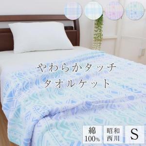 西川 綿100% タオルケット シングルサイズ 140×190cm 選べる6色 ジャガード織り 洗濯機OK 昭和西川|futontanaka