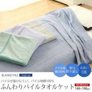 タオルケット シングル 西川 綿100% 京都西川製 S 140×190 シングルサイズ ふんわりパイル  1410152|futontanaka
