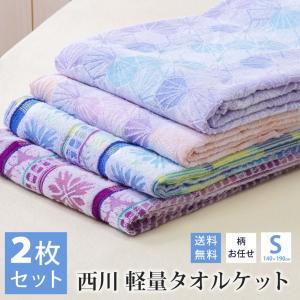まとめ買い タオルケット 2枚組 西川 シングル 2枚セット 140×190cm 柄お任せ 16-kn-3566 夏セール|futontanaka