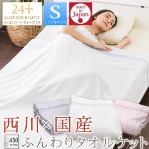 ふんわりタオルケット 西川 TFP-81 シングルサイズ 140×190cm 24+ 日本製 国産 450コットン 綿100%|futontanaka