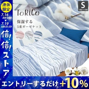 涼やか トリコ 5重ガーゼケット 綿100% シングル ToRiCo とりこ 保湿 スキンケア 140×190cm 肌掛け布団|futontanaka