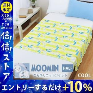 ムーミン 綿100%タオルケット ハーフサイズ 100×140cm ネイビー夏 洗える Moomin グッズ|futontanaka
