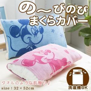 枕カバー 43x63cmまで対応 タオル地 のびのび 筒状 可愛い キャラクター ディズニー ミッキー ミニー ポケモン ピカチュウ ドラえもん リラックマ futontanaka