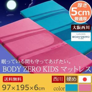 マットレス Jr 97×195×6 BODY ZERO KIDS ボディゼロキッズ 体圧分散&寝返りサポート 除湿シート付き|futontanaka