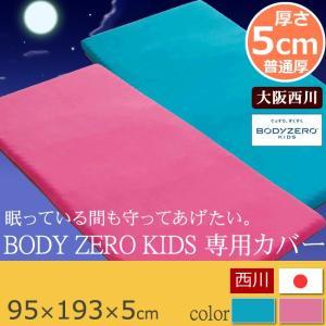 マットレスカバー 95×193×6 BODY ZERO KIDS ボディゼロキッズ ジュニア用マットレス専用カバー 伸びるパイル素材|futontanaka