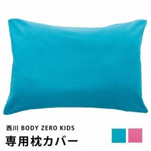 枕カバー 40×60 BODY ZERO KIDS ボディゼロキッズ ジュニア用 伸びるパイル素材|futontanaka