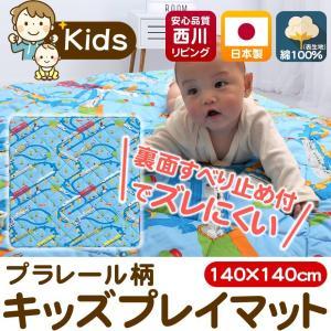 西川製 プラレール プレイマット 子ども部屋 綿100% futontanaka