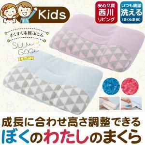 西川 SuuGoo スーグー ぼくのわたしのまくら 35×50cm 子ども用 洗えるまくら 高さ調整可能 ソフトパイプ 2433-10281|futontanaka