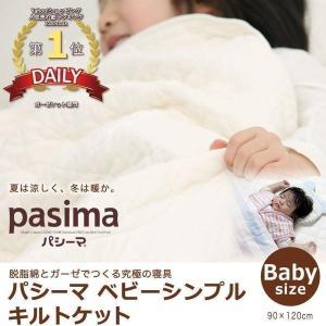パシーマ ベビー シンプル キルトケット 赤ちゃん 3層構造 夏はさわやかに 冬はあたたかい 清潔快適寝具シリーズ futontanaka