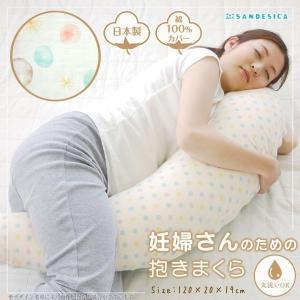 抱きまくら マタニティ 妊娠中 妊婦さんのための抱き枕 しゃぼん玉柄 日本製 授乳クッション|futontanaka