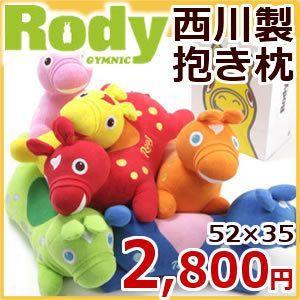 抱きまくら 52×35 RODY ロディ シンカーパイル抱き枕|futontanaka