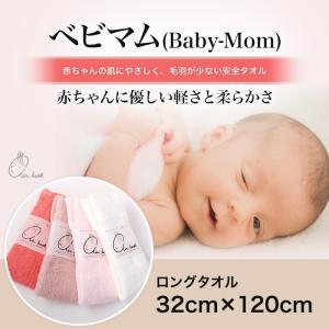 エアーかおる ベビマムロングタオル 32cmx120cm タオル 赤ちゃん 日本製 速乾 軽量 吸収|futontanaka
