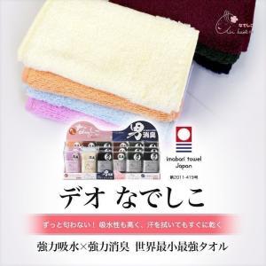エアーかおるデオ なでしこ 日本製 風呂上り 速乾性 ミニタオル スポーツ ジム タオル 速乾 軽量 吸収|futontanaka