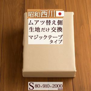 6/15再入荷☆西川 ムアツ布団専用/シングル 厚さ80mm用/日本製/ムアツの替側200cm用シングル