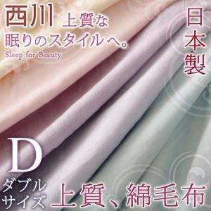 綿毛布 ダブル 西川リビング 日本製 シール織り コットン ブランケット 24+|futontown
