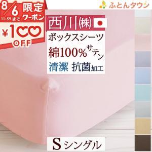 西川 ベッドフィッティパックシーツ/シングル/日本製/24+ボックスシーツ/TFP-00S/200c...