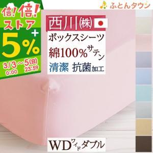 西川 ベッドフィッティパックシーツ/ワイドダブル/日本製/24+ボックスシーツ/TFP-00WD/200cm用ワイドダブル|futontown