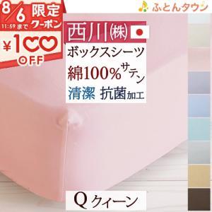 西川 ベッドフィッティパックシーツ/クイーン/日本製/24+ボックスシーツ/TFP-00Q/200cm用/クイーンクィーン|futontown