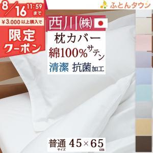 9/13再入荷☆西川 枕カバー/日本製/24+ピロケース/TFP-00/45×65cm(43×63cm用) 枕(大人サイズ)|futontown