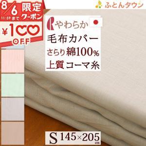 毛布カバー・シングル・日本製 ロマンス小杉 RCS毛布カバー(コーマ糸使用) シングル|futontown