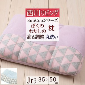 ◆商品名:西川 枕 洗える枕 高さ調節可能 ぼくのわたしののまくら パイプ枕 ◆商品お問合せ番号:0...