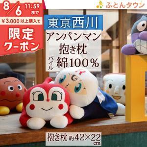 東京西川 西川産業 抱き枕 キャラクターいっぱい アンパンマン抱き枕など各種|futontown